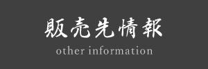 販売先情報 other information