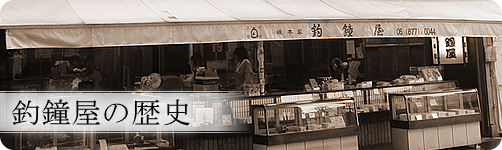 釣鐘屋の歴史画像リンク