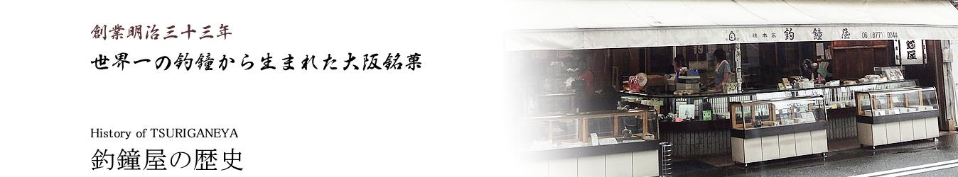 創業明治三十三年 世界一の釣鐘から生まれた大阪銘菓 History of TSURIGANEYA 釣鐘屋の歴史