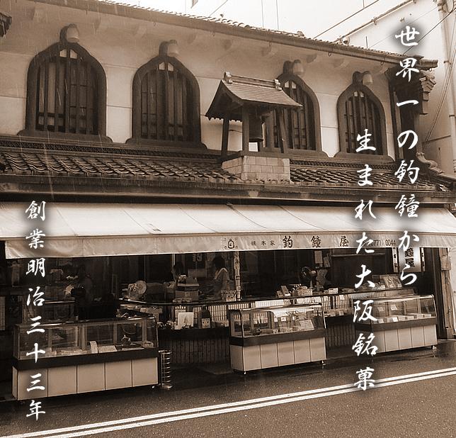 世界一の釣鐘から生まれた大阪銘菓 創業明治三十三年