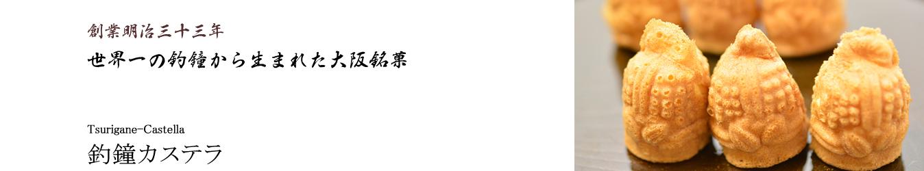 創業明治三十三年 世界一の釣鐘から生まれた大阪銘菓 Tsurigane-Castella 釣鐘カステラ