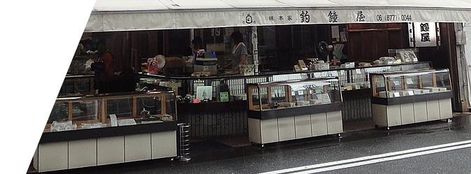 創業明治三十三年 世界一の釣鐘から生まれた大阪銘菓 Shop Information 店舗情報