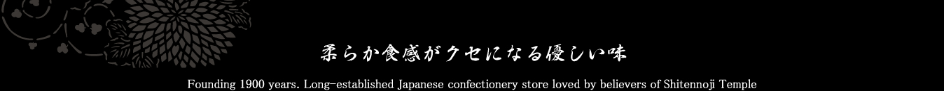 柔らか食感がクセになる優しい味 Founding 1900 years. Long-established Japanese confectionery store loved by believers of Shitennoji Temple