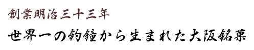 創業明治三十三年 世界一の釣鐘から生まれた大阪銘菓 Order Form ご注文フォーム