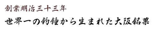 創業明治三十三年 世界一の釣鐘から生まれた大阪銘菓 Taste and Making method 職人のこだわり