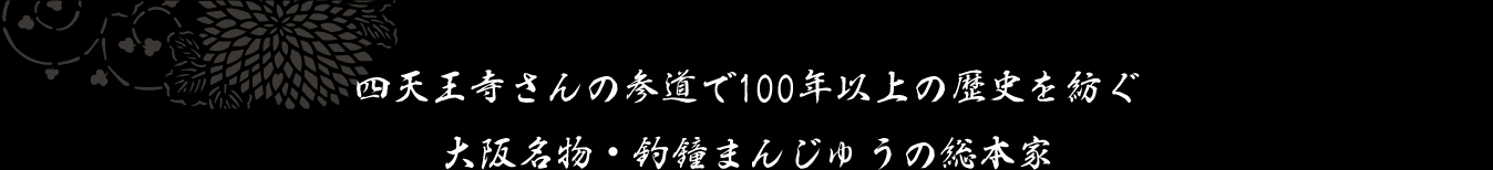 四天王寺さんの参道で100年以上の歴史を紡ぐ大阪名物・釣鐘まんじゅうの総本家